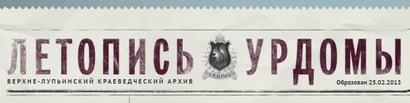 """Заголовок сайта """"Летопись Урдомы"""". Скриншот 20.02.2018."""