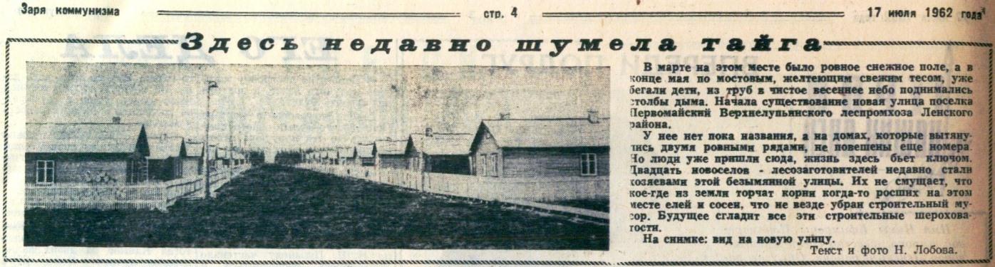 """Здесь недавно шумела тайга. Газета """"Заря коммунизма"""" от 17.07.1962."""