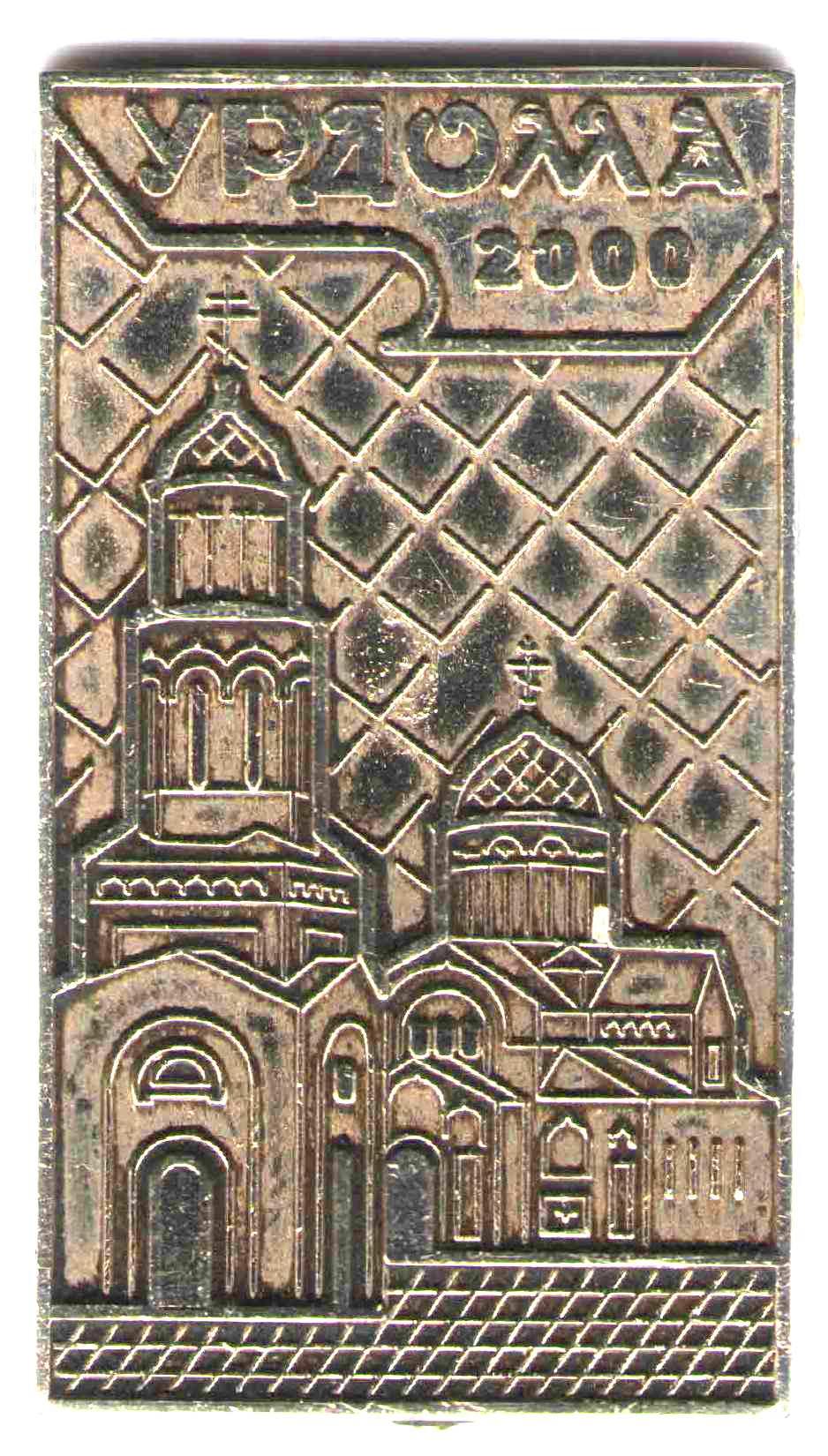 Значок День Урдомы-2000. Образ церкви.