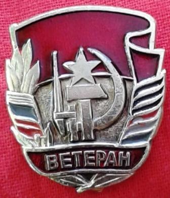 9. Знак Ветеран