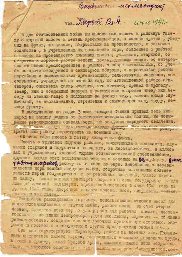 """июль 1941. Письмо редактора газеты """"Ленский колхозник"""" в Вандышский мехлесопункт с просьбой писать в  газету о работе в тылу. (1)"""