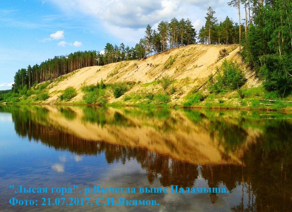 Лысая гора. р.Вычегда выше д.Паламыш. Фото 21.07.2017, С.И.Якимов.