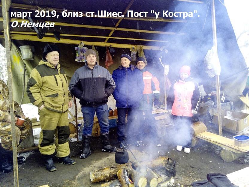 """март 2019, близ ст.Шиес. Пост """"у Костра"""". О.Немцев"""