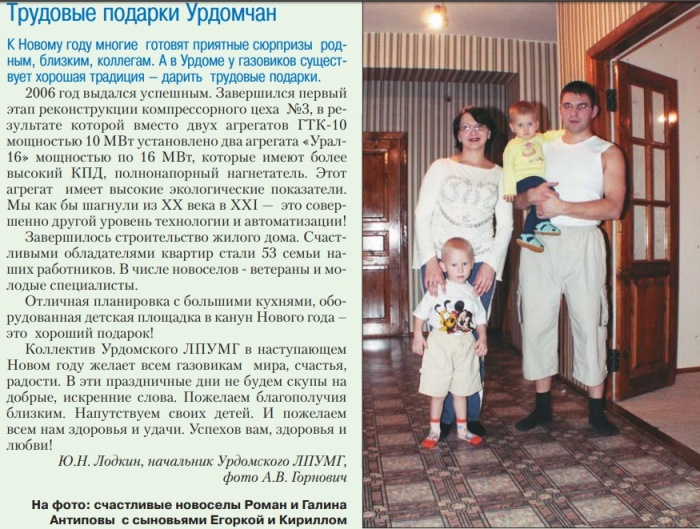 """п.Урдома. Семья Антиповых, КС-13. Газета """"Севергазпром"""", №1 январь 2007."""