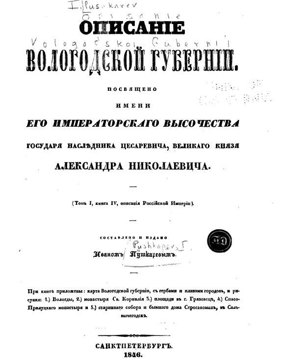р. В-Лупья, Вологодской губернии, 1846 (1)