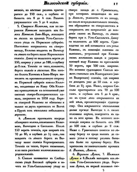 р. В-Лупья, Вологодской губернии, 1846 (2)