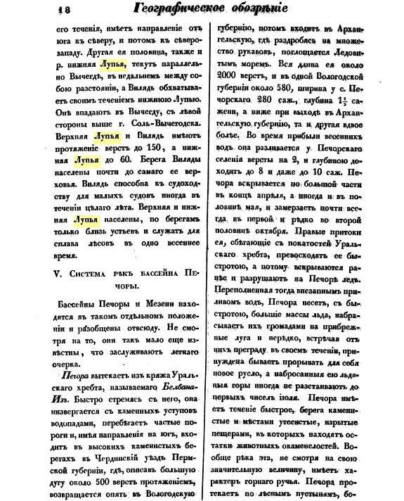р. В-Лупья, Вологодской губернии, 1846 (3)